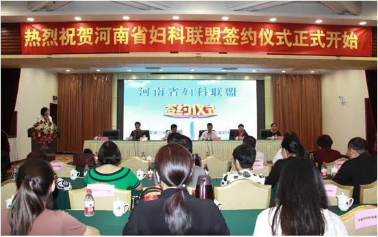 喜讯:南阳天伦医院正式成为河南省妇科联盟成员单位